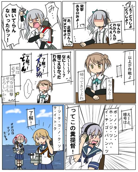 満潮・曙・霞 「オペレーター」