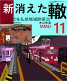 新消えた轍 第11巻 MMD