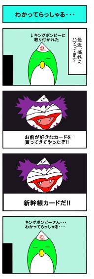 がんばれゆゆ河童 16