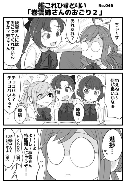 艦ひす「巻雲姉さんのおごり2」
