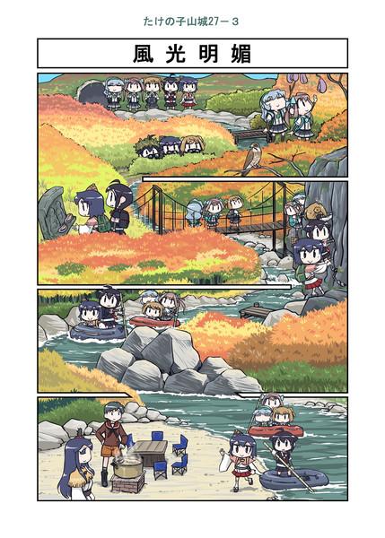 たけの子山城27-3