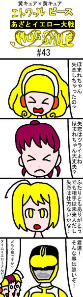 あざとイエロー大戦HUGSMILE 43