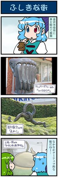がんばれ小傘さん 2923