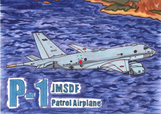 P-1哨戒機
