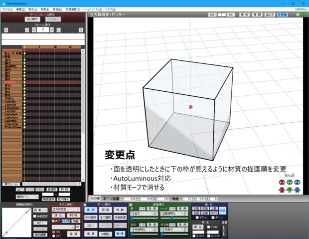 ただの立方体改変配布