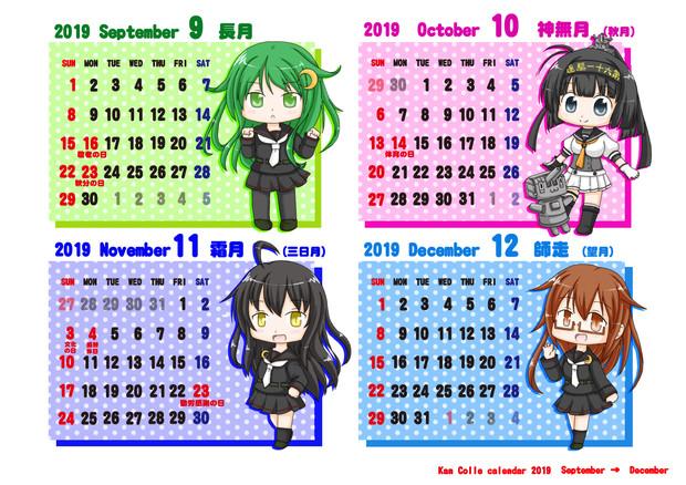 睦月型カレンダー2019 その3