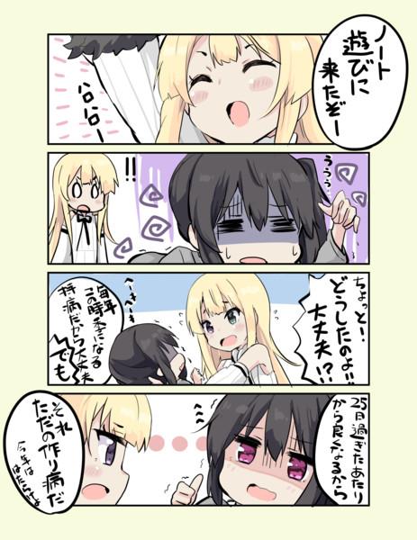 ノートちゃんとアイミちゃん