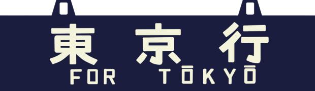 客車側面行先サボ 東京行