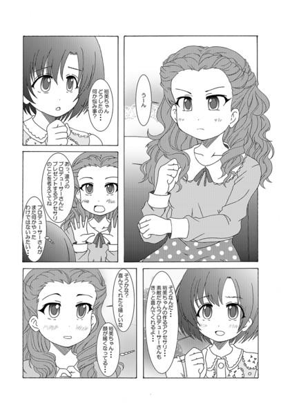 関ちゃんとほたほたの漫画