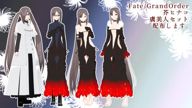 【Fate/MMD】芥ヒナコ+虞美人セット配布します