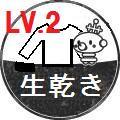 「酸っぱい」スタンプLv.2
