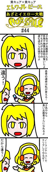 あざとイエロー大戦HUGSMILE 44