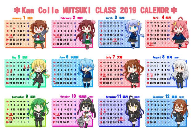 睦月型カレンダー2019 まとめ