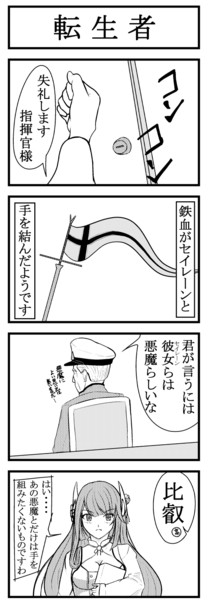 紺碧の重桜『転生者』