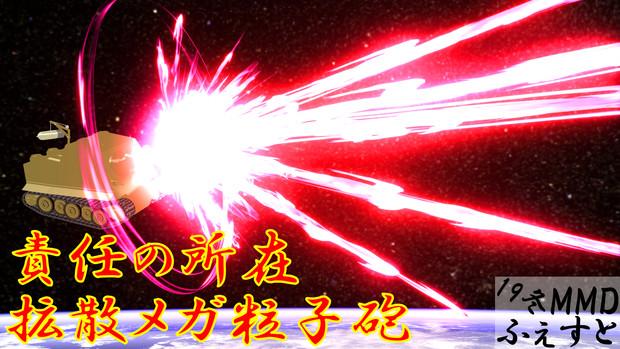 【19冬MMDふぇすと展覧会】責任の所在 拡散メガ粒子砲!