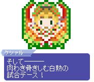 【ドット】ケツァル・コアトル〔サンバ/サンタ〕