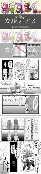 【C95新刊】かるいカルデア3