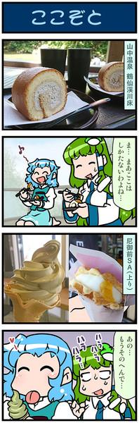 がんばれ小傘さん 2933