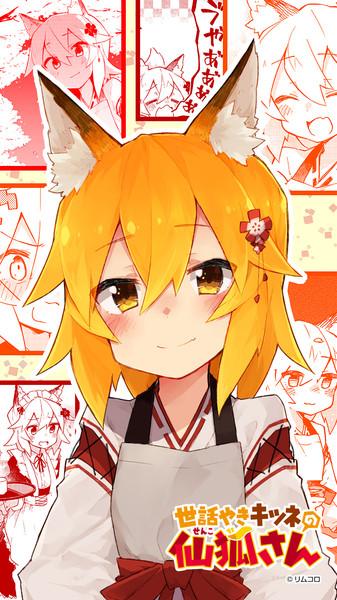 【世話やきキツネの仙狐さん】特製もふもふ壁紙(スマホ用)