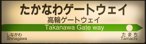 JR山手線 高輪ゲートウェイ駅