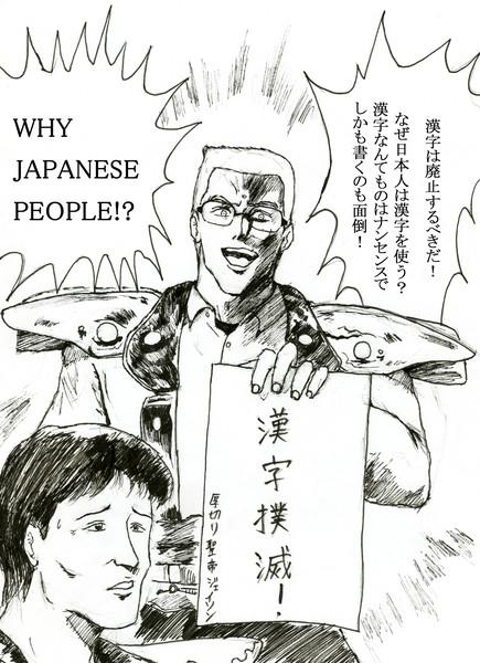 林修の拳!第六十七話「聖帝・厚切りジェイソンが漢字撲滅宣言!」