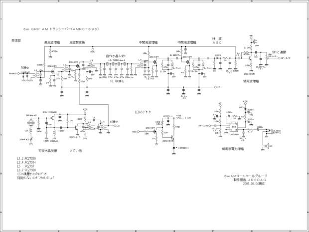6m QRP AM トランシーバー(AMRC-696)回路図(受信部)