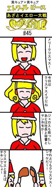 あざとイエロー大戦HUGSMILE 45