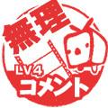コメント無理LV4