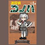 【MMDけもフレ】迷探偵コノハ ちゃん【モデル配布】