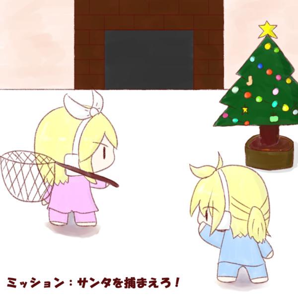 ミッション・サンタを捕まえろ