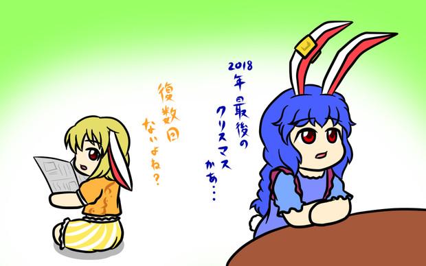 平成最後のクリスマスあおりんご