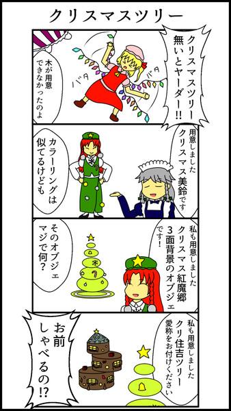 紅魔館のクリスマス4コマ