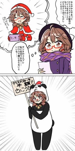 クリスマスミレコちゃん……
