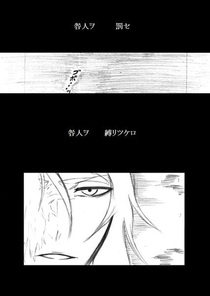 地獄篇・終章