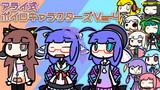 アライ式・ボイロキャラクターズ:Ver4