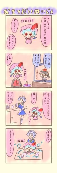 【ワンドロ】かりすまばくはつ!