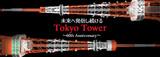 東京タワー60周年!