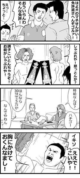 大阪の夜の淫夢