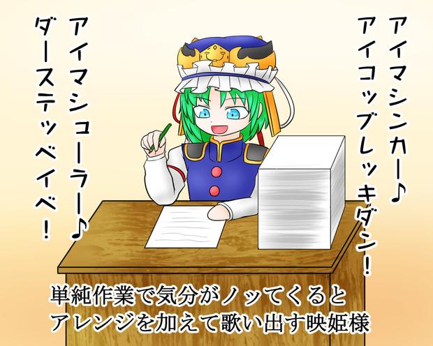 落書き映姫様
