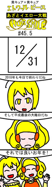 あざとイエロー大戦HUGSMILE 45.5