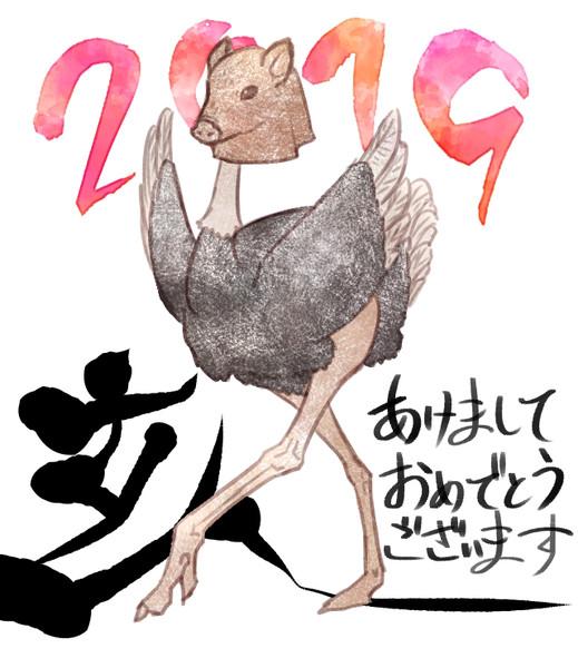 2019年あけおめ絵