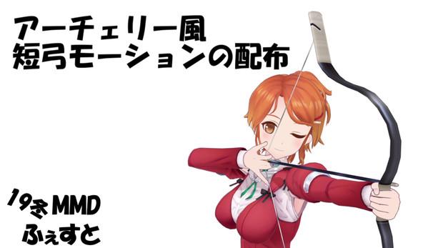 【19冬MMDふぇすと展覧会】前夜祭動画サムネ