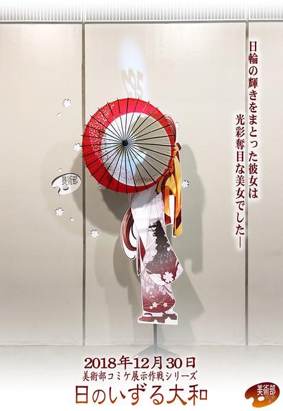 美術部コミケ展示2018年冬「日のいずる大和」