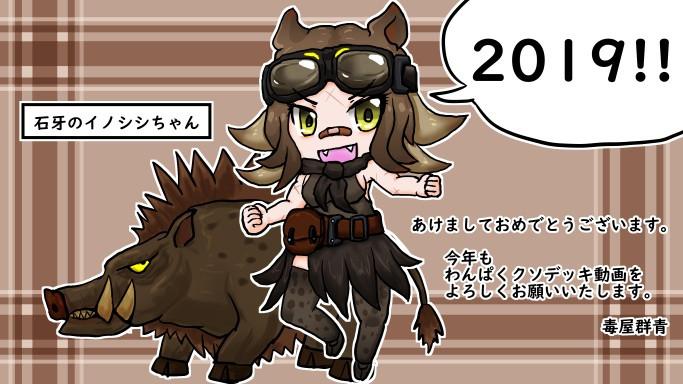 【ハースストーン】石牙のイノシシちゃん