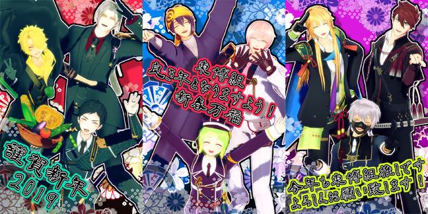 トーハク組◆謹賀新年◆MMD刀剣乱舞