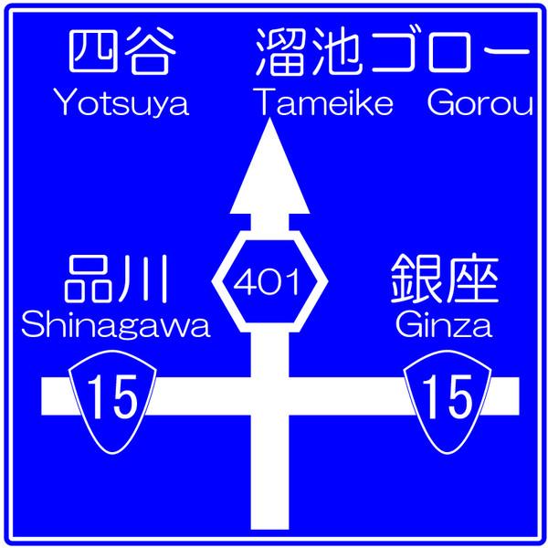 新橋駅近くの標識