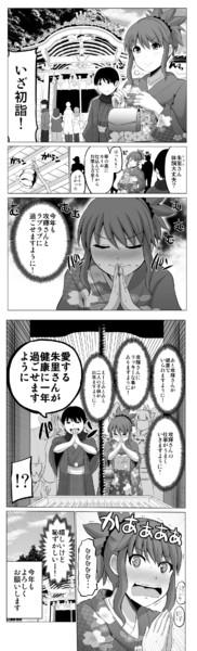 防御力ゼロの嫁 初詣編