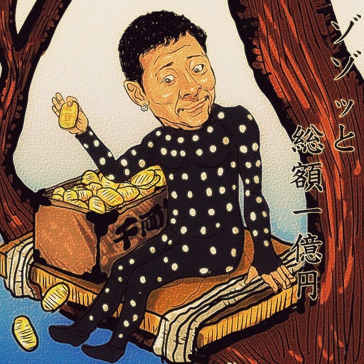 前澤友作氏、ツイッターで総額1億円のお年玉