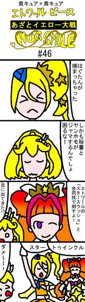 あざとイエロー大戦HUGSMILE 46
