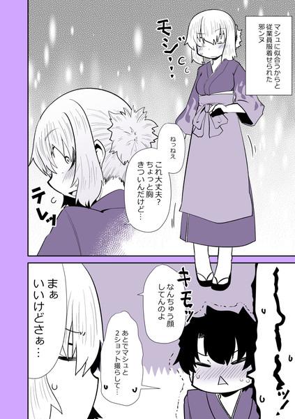 息抜きFGO漫画「魔女と浴衣」
